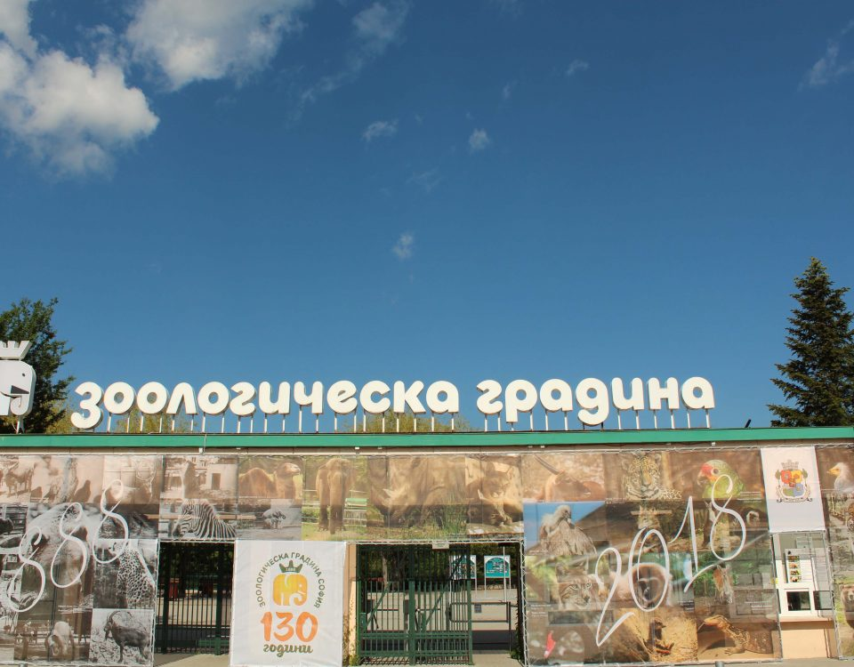 Зоологическа градина София - Зоопаркът