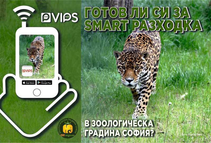 Откриване на юбилейна изложба, нова експозиция с африкански животни и представяне на ново мобилно приложение в Софийския зоопарк